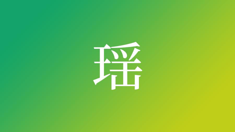 小笠原長瑶 - JapaneseClass.jp
