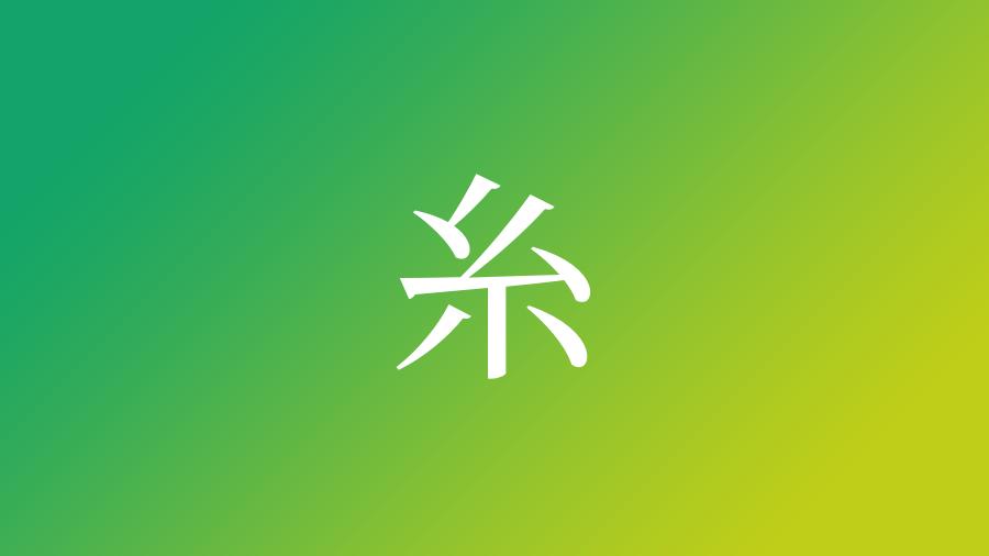 いと 女の子 漢字