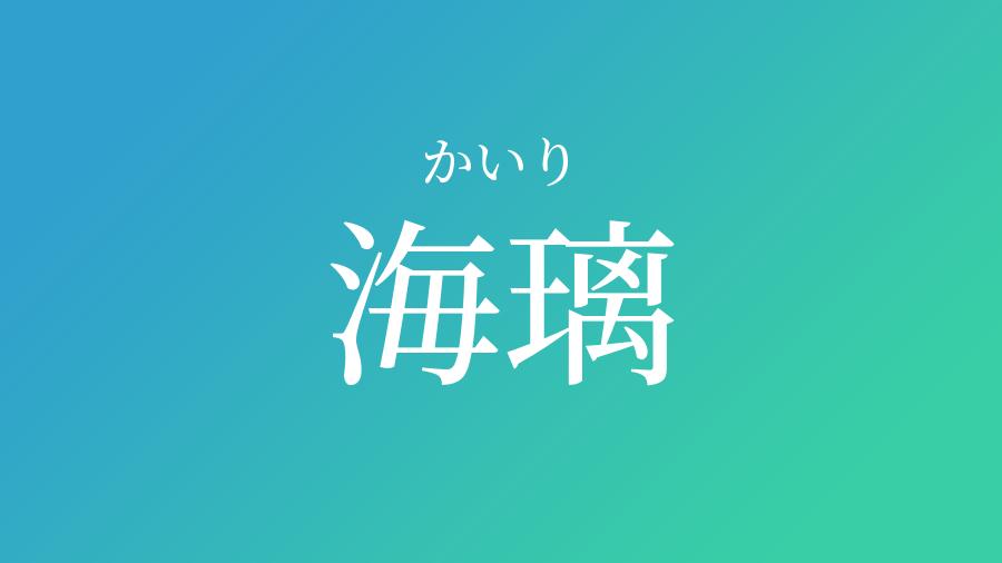かいり 漢字