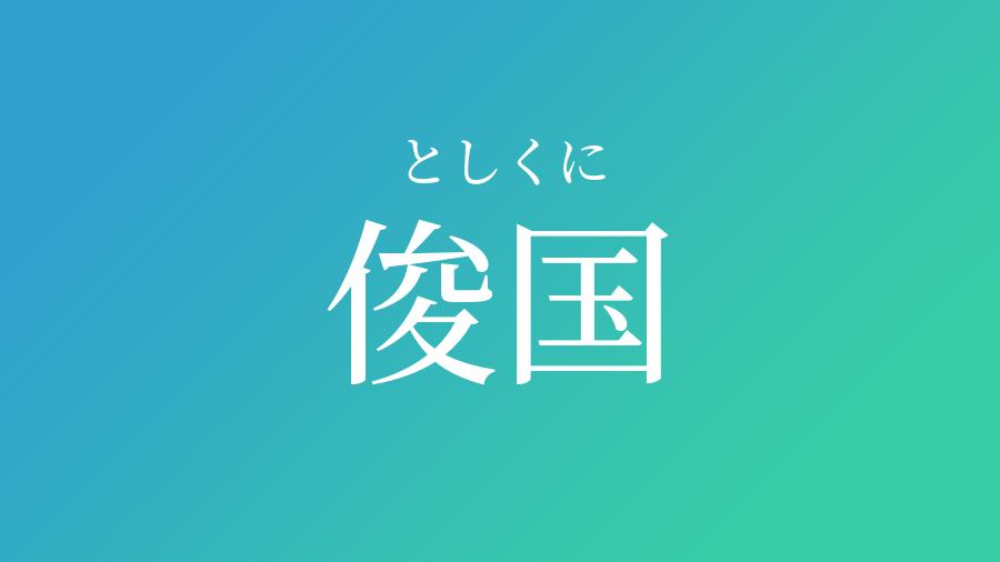 寿陽堂とし国 - JapaneseClass.jp