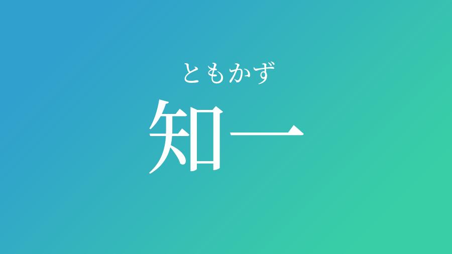 小山知一 - JapaneseClass.jp