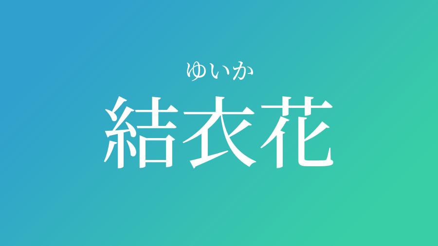 か 漢字 ゆい