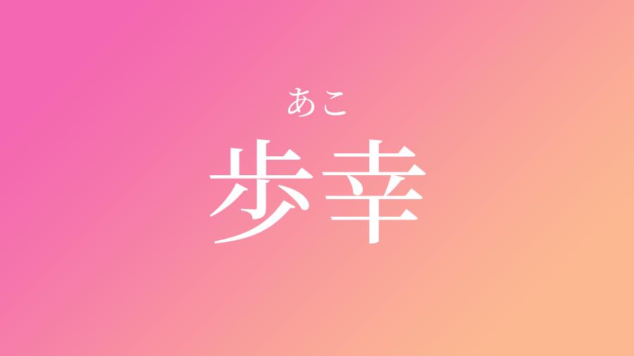 あこ 名前 漢字