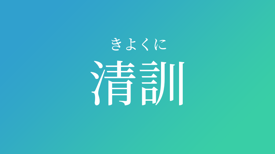 寿曙堂清国 - JapaneseClass.jp