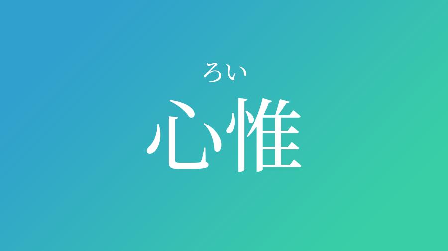名前 漢字 いと