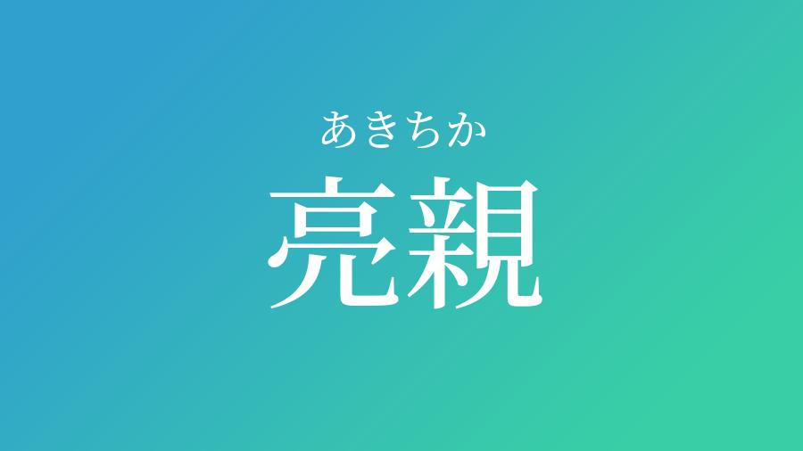 亮親(あきちか)という男の子の名前・読み方 - 子供の名付け支援 ...