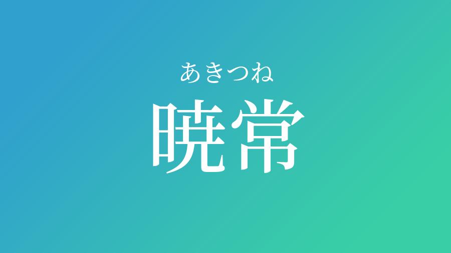 暁常(あきつね)という男の子の名前 - 子供の名付け支援サービス ...