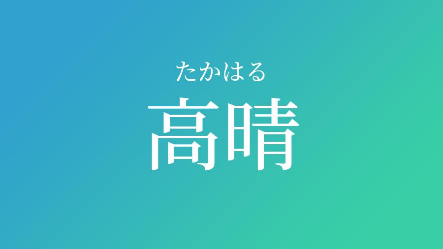 高晴(たかはる)という男の子の名前・読み方 - 子供の名付け支援 ...