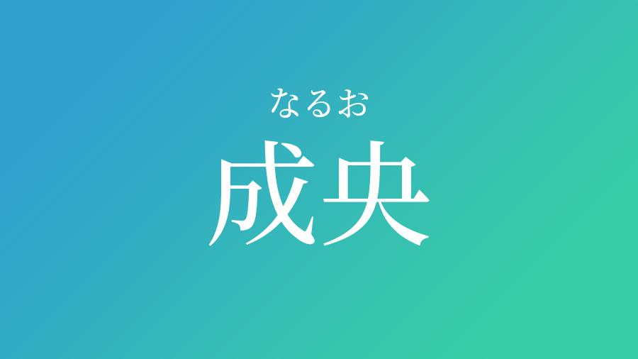 成央(なるお)という男の子の名前 - 子供の名付け支援サービス ...