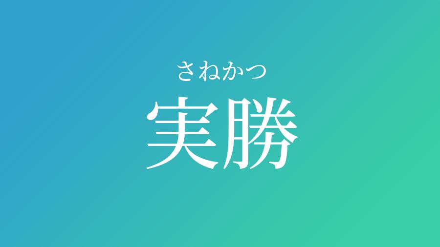 実勝(さねかつ)という男の子の名前 - 子供の名付け支援サービス ...