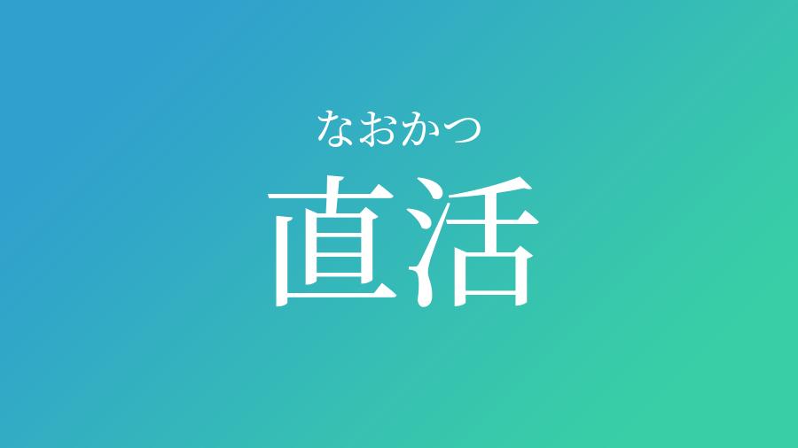 なおかつ 漢字