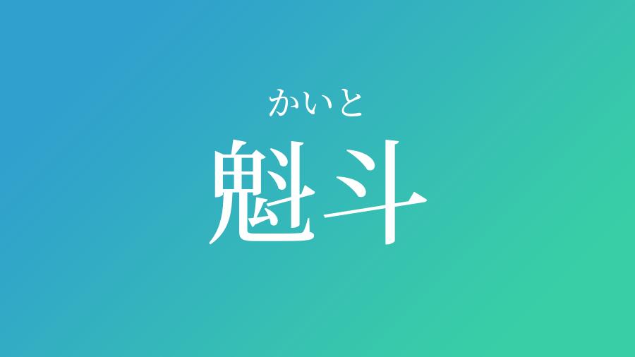魁斗(かいと)という男の子の名前 - 子供の名付け支援サービス ...