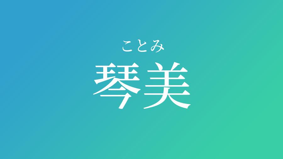 漢字 み こと